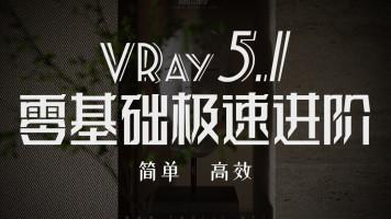 VRay5.1零基础极速进阶【3dmax写实渲染教程】