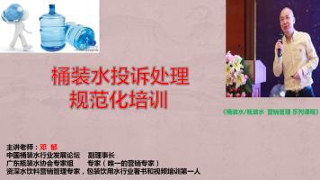 《桶装水投诉处理规范化培训》(七年级)