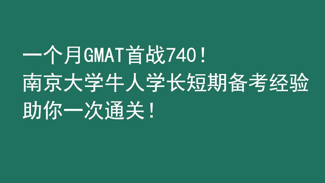 一个月GMAT首战740!南京大学牛人学长短期备考经验助你一次通关