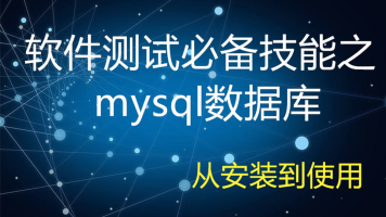 软件测试必备技能之mysql数据库
