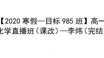 2020/21寒高一化学李炜郑瑞 高东辉 冷士强 赵学清 马凯鹏 吕子正