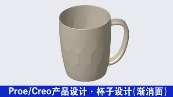 Proe/Creo产品设计·杯子设计(渐消面)