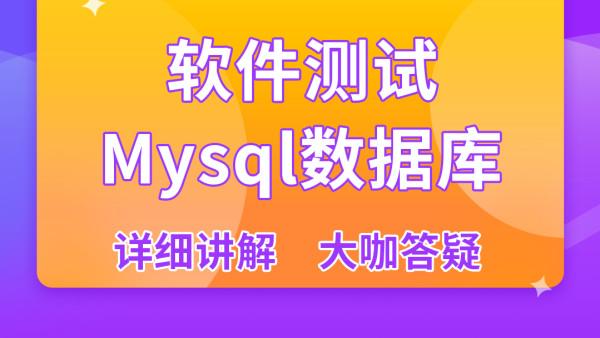 软件测试-MySQL数据库