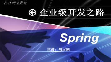 汇才同飞-周宏刚-Spring框架-SSH