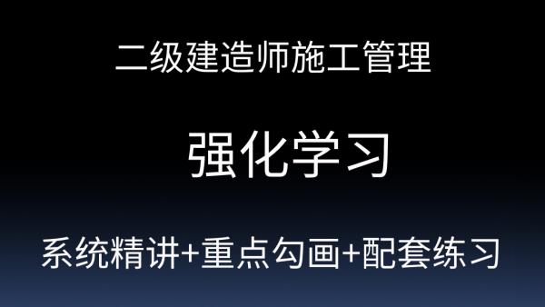 2021二级建造师施工管理强化学习(系统精讲+重点勾画+配套练习)