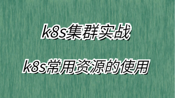 k8s集群实战-k8s常用资源的使用