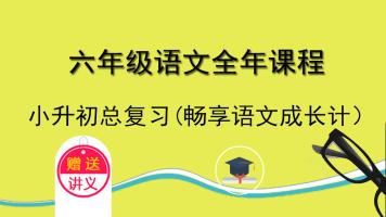 (免)六年级语文全年课程 小升初大语文