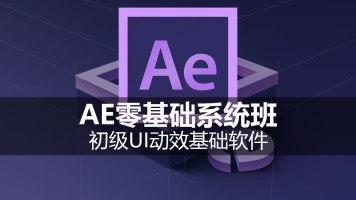 【AE】UI动效基础【YHY艺术工作室】