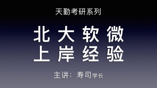 天勤邀北大寿司学长计算机考研经验分享