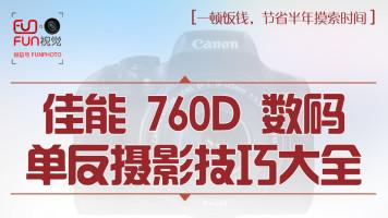 好机友摄影760D教程760D相机视频教程从零开始摄影教程PS照片修图