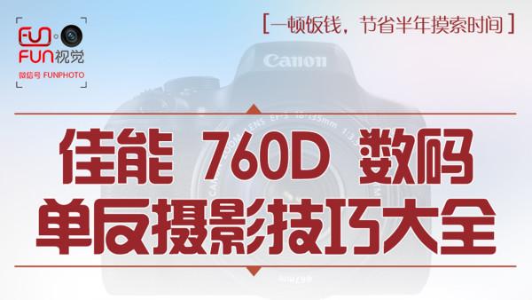 佳能760D相机教程摄影理论相机操作技巧好机友摄影