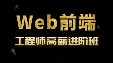 Web前端开发工程师高薪进阶班【金渡教育】