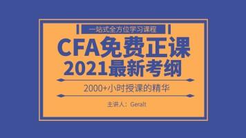 CFA免费公开课,用得上的金融数学