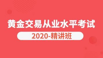 2020年黄金交易从业【新大纲精讲班】