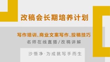 【写作培训、商广文案写作】沙悟净稿件交易平台写作公开课