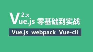 Vue.js、Vue-cli、webpack、Vue新闻客户端实战教程