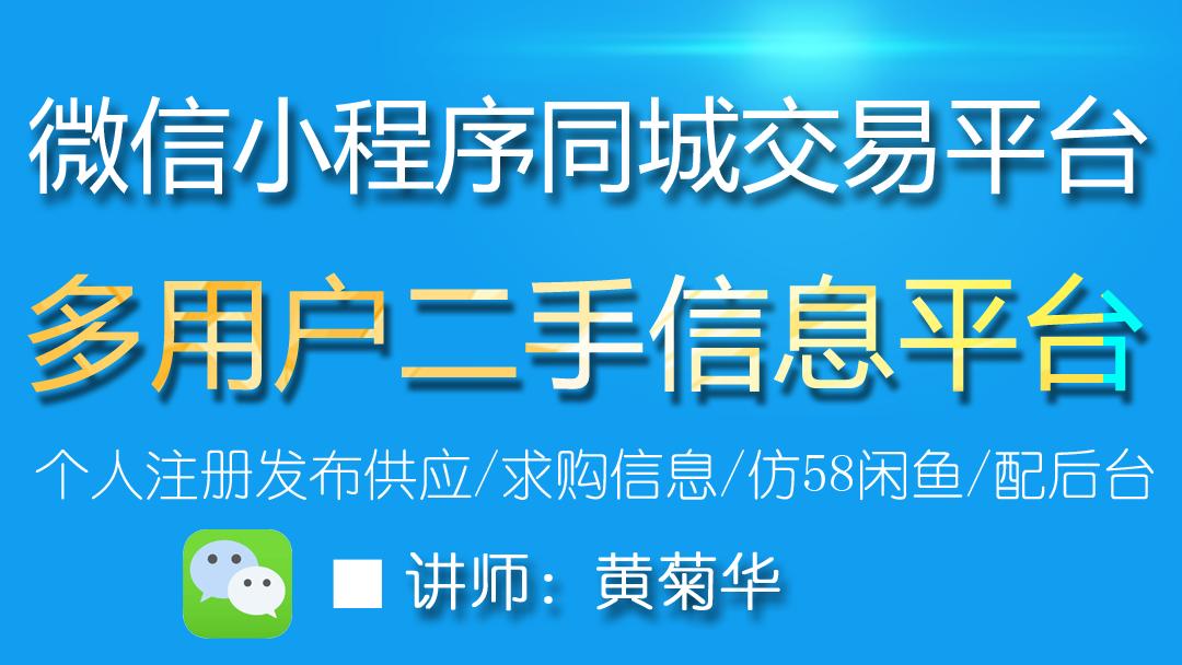 微信小程序同城交易 二手校园交易平台 仿58同城 毕业设计 演示版