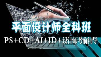 平面设计全科班(PS+CD+AI+ID+设计师考前辅导)【卓越教育】