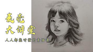素描绘画公开课