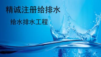 精诚注册给排水基础课程