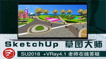 Sketchup教程草图大师零基础SU入门精通室内设计园林景观视频教学