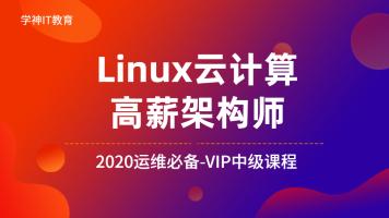 Linux/云计算/高端运维/2020Linux云计算架构师-VIP教程-中级