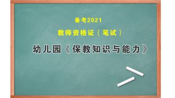 幼儿园教师资格《保教知识与能力》通关课程