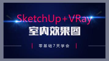 SU草图大师SketchUpVRay3.4室内效果图灯光材质渲染教程