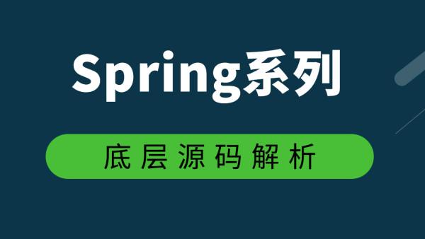 Spring系列底层源码解析【鲁班学院】