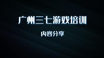 广州三七游戏培训内容分享