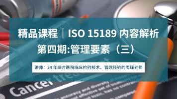 第四期ISO15189内容解析—管理要素(三)