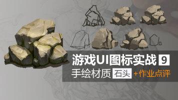 【石头材质图标】游戏UI手绘图标WebAPP设计角色场景概念插画漫画