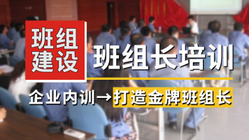 班组长管理培训/金牌班组长系列课程【博革咨询】