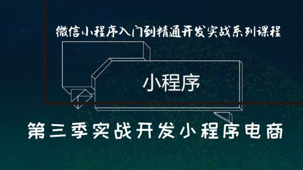 微信小程序+tp5实战电商(第三季)