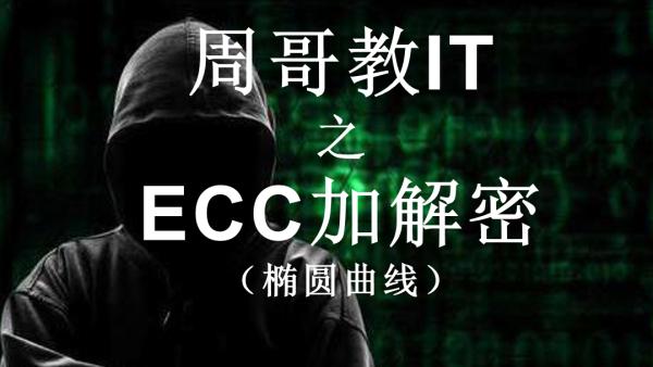 周哥教IT.ECC椭圆曲线加解密
