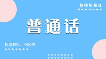 【学程教育】教师资格证—普通话