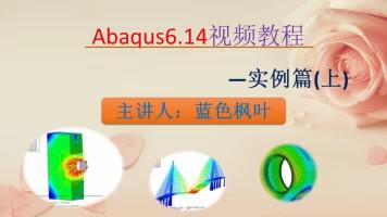 Abaqus有限元仿真分析视频教程-实例篇(上)
