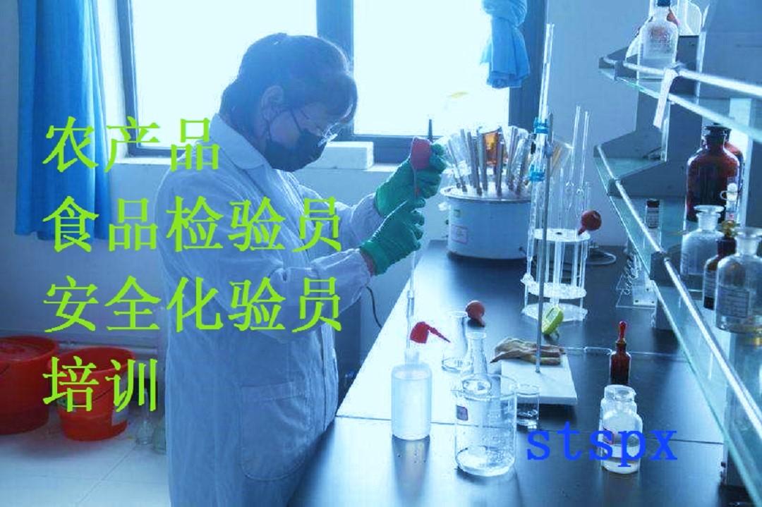 漳州泉州厦门食品检验员资格证农产品安全检测员培训