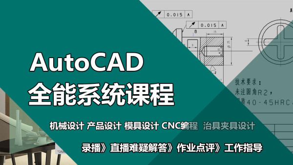 AutoCAD全能系统课程(软件篇)