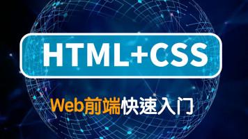Web前端基础教程,网站美化,HTML+CSS样式详解