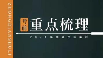 2021年钱塘社区招聘笔试考前重点梳理