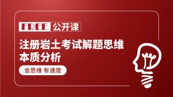 2020注册岩土工程师(注岩)专业考试公开课