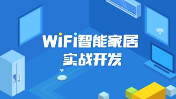 WiFi智能家居实战开发
