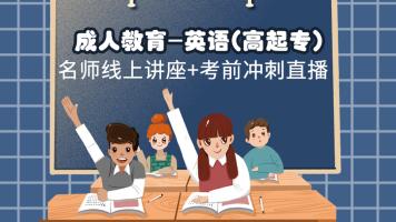 成人教育-英语(高起专)