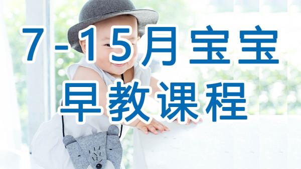 7-15月宝宝早教课程,婴儿家庭早教成长计划,宝宝更聪明。