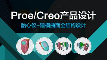 Creo/Proe产品结构设计-多普勒胎心仪(行业标准/结构设计/工艺)