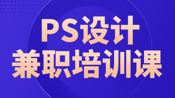 【PS设计】兼职培训课