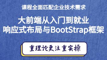 大前端从入门到就业响应式布局与BootStrap框架教程