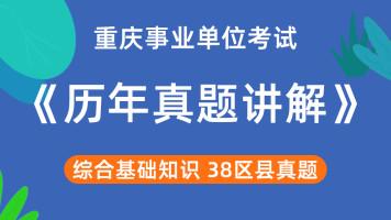 重庆38区县事业单位《综合基础知识》考情分析与真题讲解