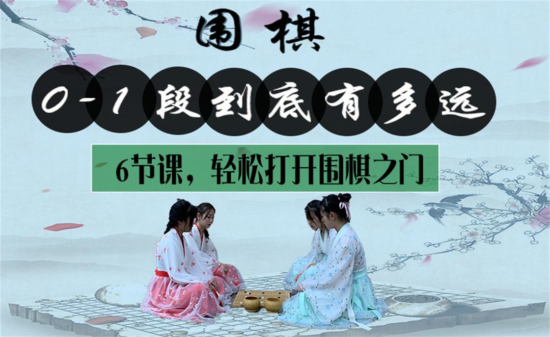 北京育苗棋园围棋系列课程①